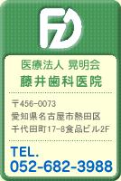 藤井歯科医院へのお問い合せは052-682-3988へ